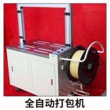 江西全自动打包机生产厂家 江西全自动打包机多少钱 全自动打包机