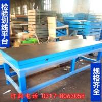 江苏铸铁平台检验划线工作台T型槽焊接装配平板钳工装配平板
