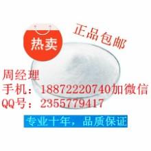 牛磺酸 CAS107-35-7食品级99.3%生产厂家现货热卖品批发