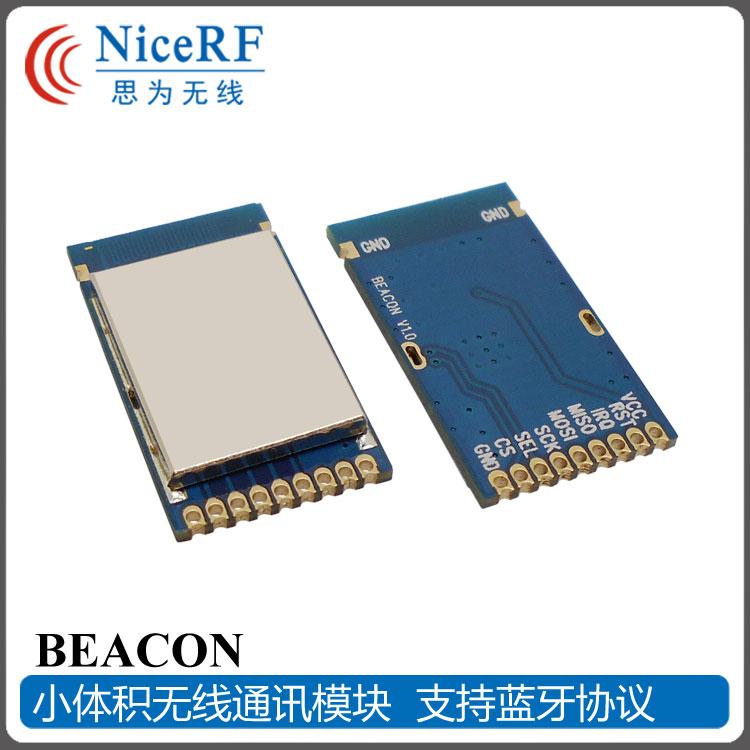 兼容蓝牙协议Beacon 嵌入式小体积2.4G无线模块