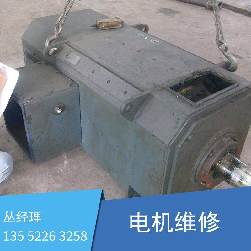 北京大兴顺义电机维修公司,北京大兴顺义电机维修价格,北京电机维修