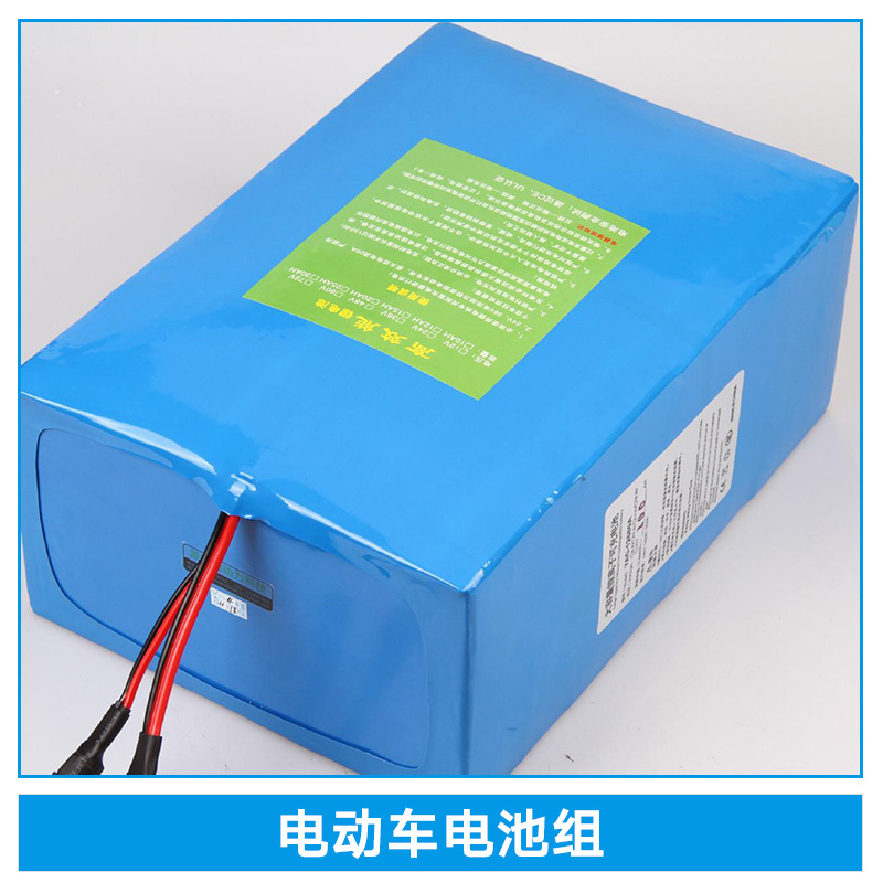 电动车电池组销售