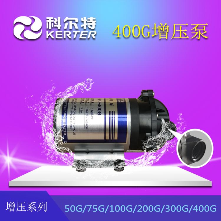 供应科尔特KERTER纯水机400G增压泵家用净水机配件