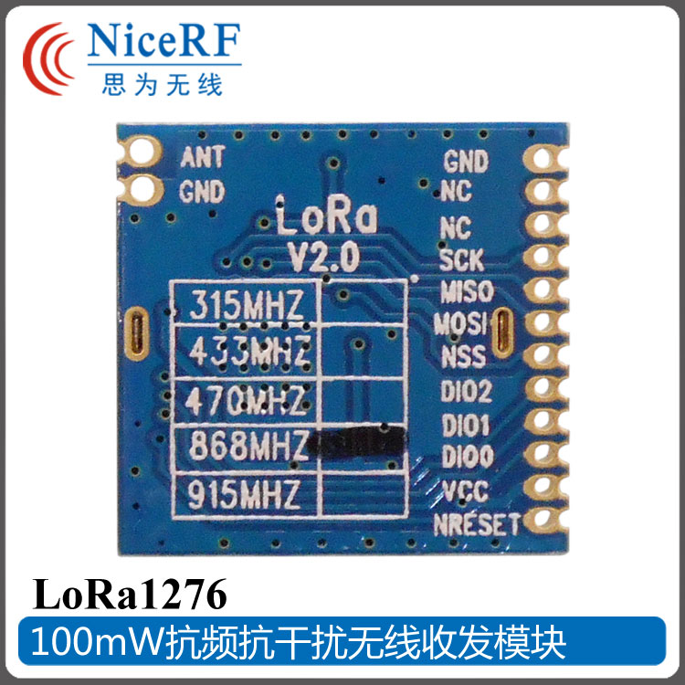 LoRa1276无线收发模块图片/LoRa1276无线收发模块样板图 (2)