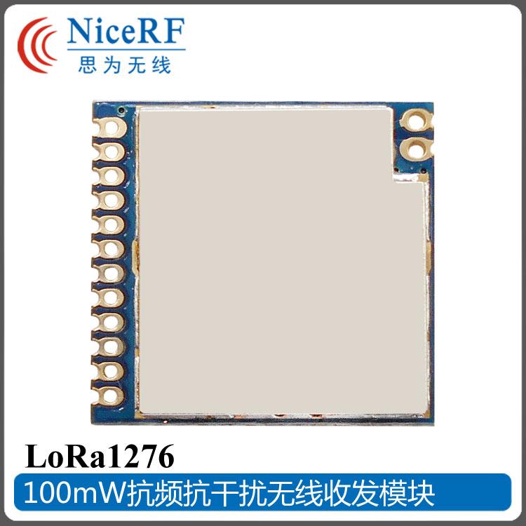 LoRa1276无线收发模块图片/LoRa1276无线收发模块样板图 (4)