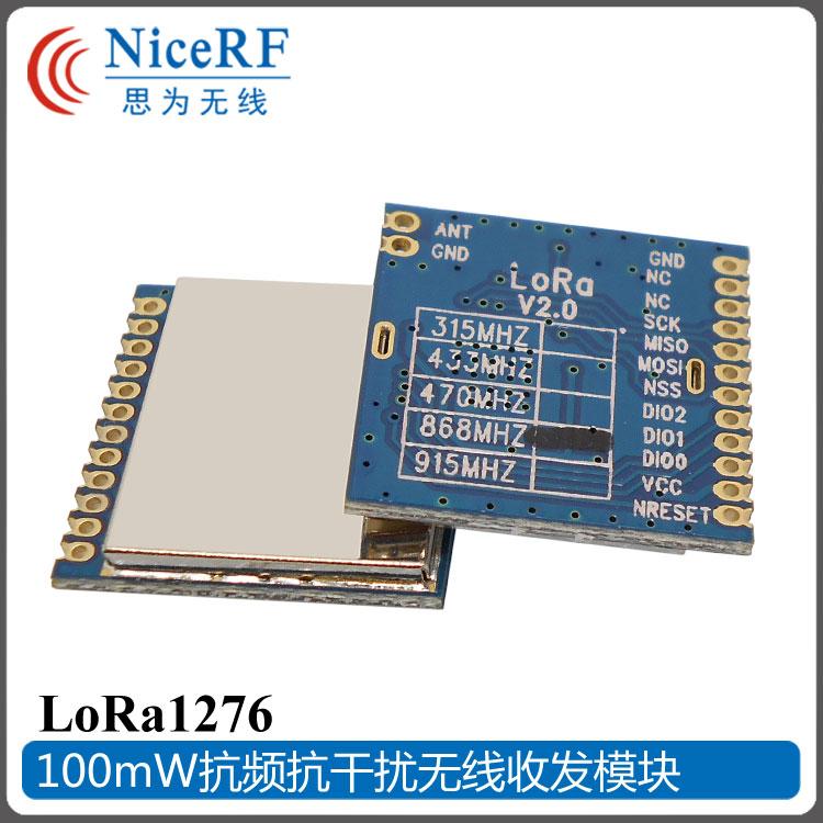 LoRa1276无线收发模块图片/LoRa1276无线收发模块样板图 (3)