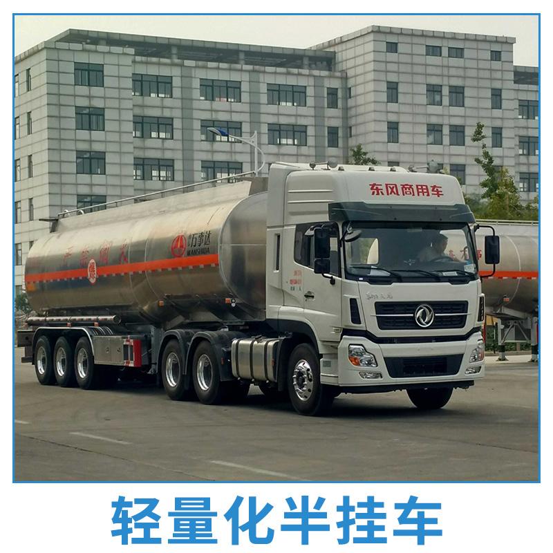 轻量化半挂车重心低载货稳运输大件货物理想车型 油罐车