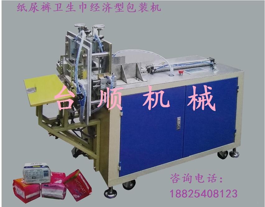 TS-WS-A纸尿裤卫生巾经济型包装机批发价格,纸尿片包装机
