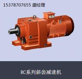 郑州迈传减速机 R齿轮减速机厂家直销性价比高