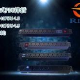 欧乐PDU机柜插座8位 10A新国标开关防雷PC 工业机柜专用电源排插