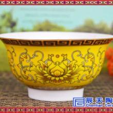 九十寿辰贺词碗,帝王黄寿碗,高档礼品寿碗,寿碗定制,景德镇陶瓷碗,寿碗厂家