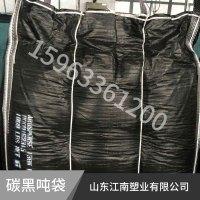碳黑吨袋防静电炭黑集装袋 江门防静电集装袋 pp编织太空袋