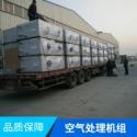 空气处理机组厂家图片