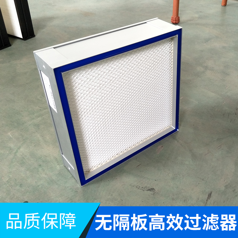 铝合金框无隔板高效过滤器  山东 无隔板高效过滤器供应商
