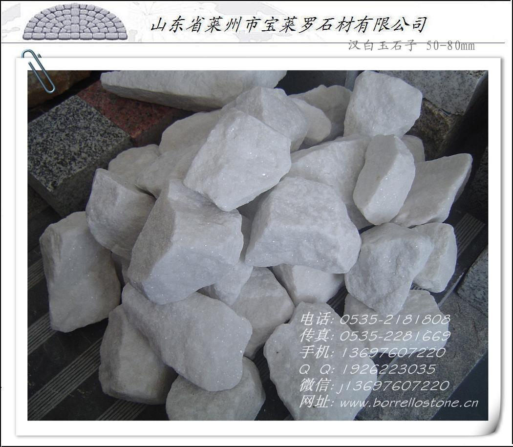 白石子,白石米,白色水磨石子报价