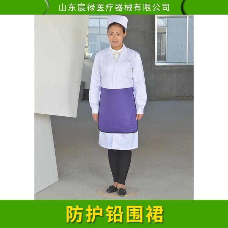 防护铅围裙牙科用高领X射线防护围裙 射线防护用铅衣防护服
