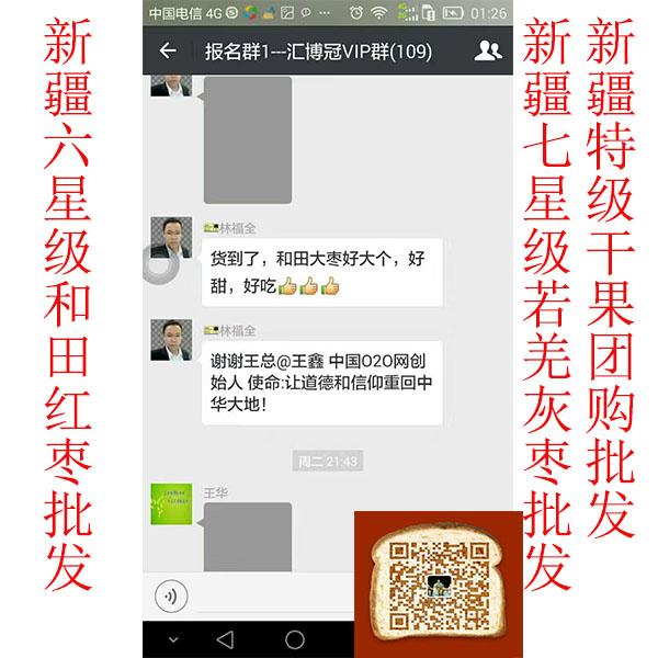 新疆特级红枣团购批发多少钱一斤 和田六星级大枣精包装
