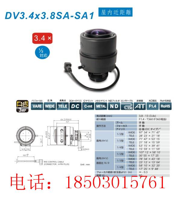 富士能手动3.8-13mm镜头丨DV3.4x3.8SA-SA1L  高清富士能镜头