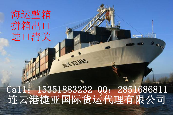 捷亚国际国际海运进出口服务