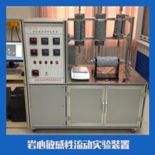 岩心敏感性流动实验装置生产厂家 岩心敏感性流动实验装置设备批发