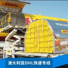 澳大利亚DHL快递专线 发DHL国际包裹快递到澳大利亚批发