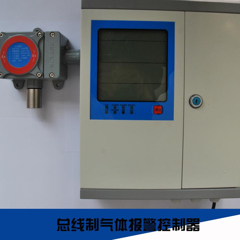 山东地区 可燃气体检测报警器供应商 可燃气体检测报警价格厂家