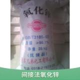 【厂家供应】 间接法氧化锌直销 间接法氧化锌生产 氧化锌 间接法