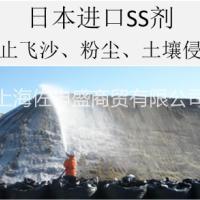 日本进口SS防沙防尘防土壤侵蚀剂 飞沙粉尘灰尘沙尘土壤侵蚀防止剂
