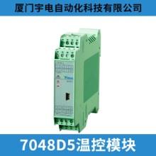 厦门AI-7048D5温控模块PID温度控制器手持器厂家直销图片