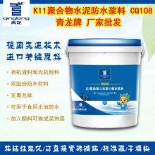 广西K11聚合物水泥防水浆料  工业民用屋面厨卫间地下室游泳池仓库js防水涂料