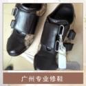 广州专业修鞋  服装清洗包包清洁等皮革制品清洗服务部