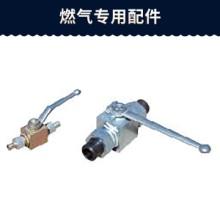 燃气专用配件 供气系统燃气设备阀门配件紧固件/耐油橡胶软管批发