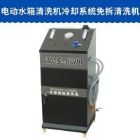 水箱清洗机冷却系统免拆清洗机