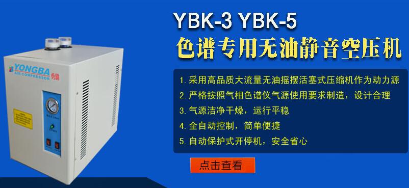 无油纯净空气泵型号YBK-3 明码标价格2400 厂家上海勇霸 行业知名