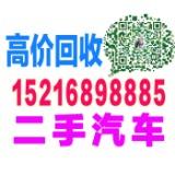 上海二手车回收公司