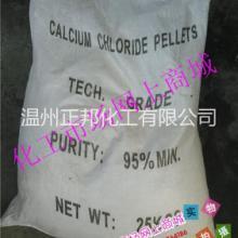 氯化钙 工业颗粒无水氯化钙95% 二水片状氯化钙74% 干燥剂致冷剂消雾剂脱水剂防冻剂速凝剂 1kg