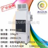 厂价免运费亚克RYHG-10S 10公斤烘干除湿机去湿机抽湿机器
