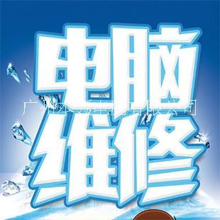广州电脑维修  广州电脑维修 网络布线 IT外包