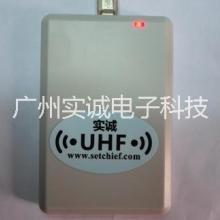 SC-UHF-Reader超高频