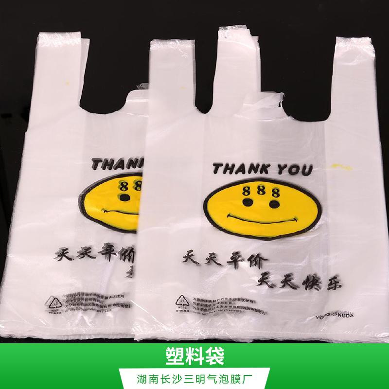 塑料袋出售订做广告马夹袋方便袋 塑料背心袋 定做胶袋厂家直销