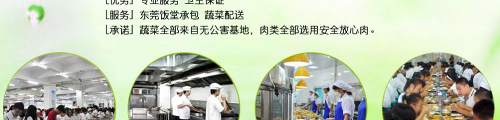 東莞膳食公司