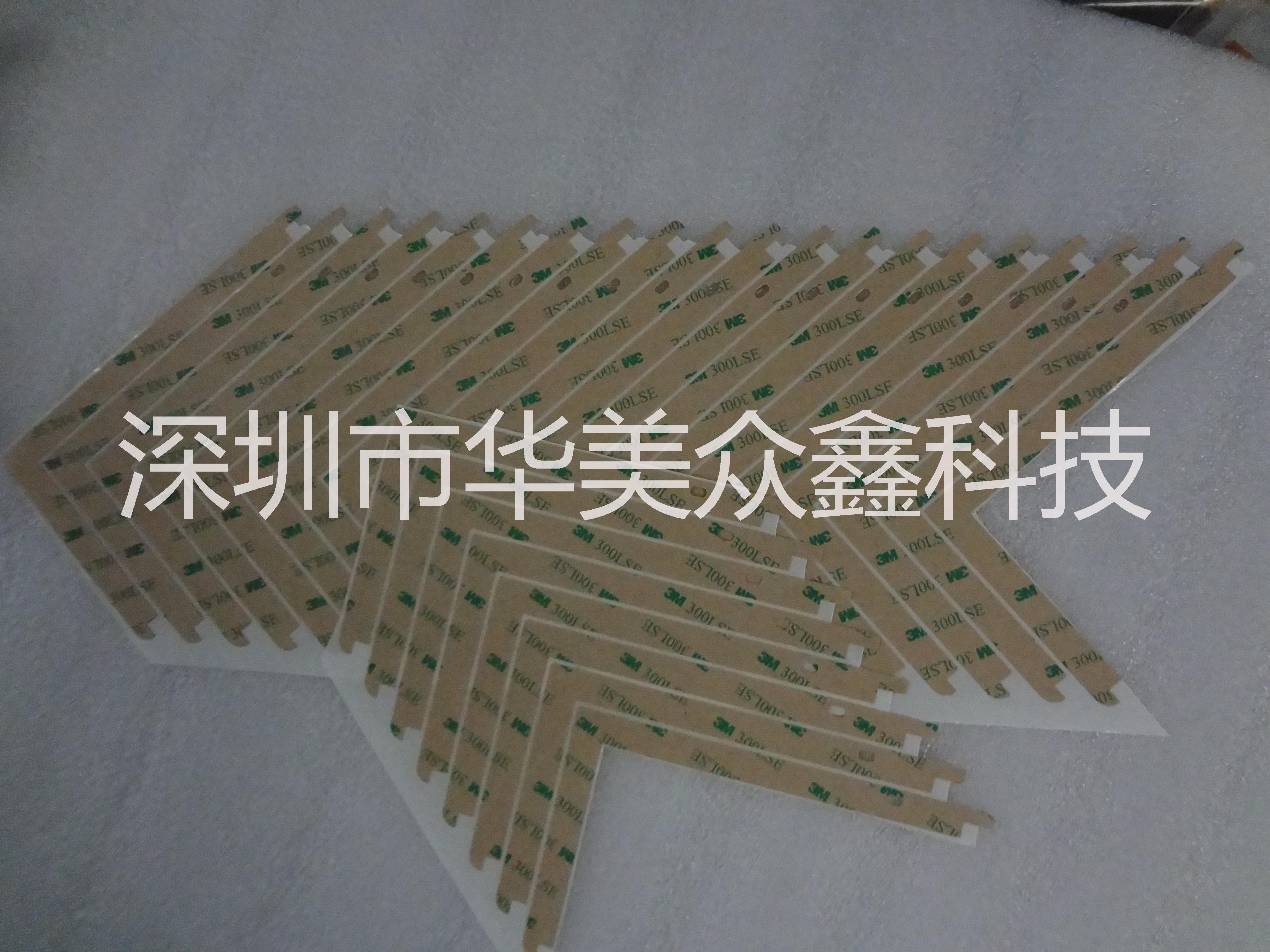 深圳TP辅料模切3M胶,泡棉,保护膜,补强厂家直销