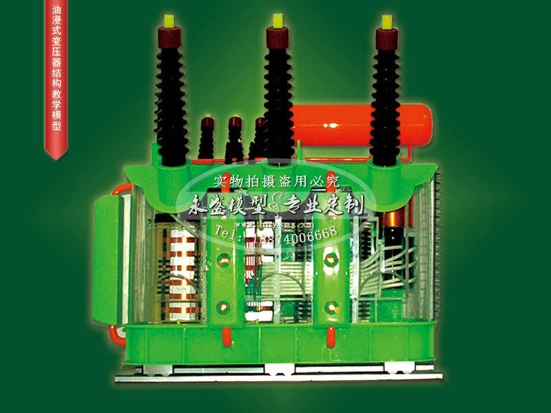 供应变压器模型