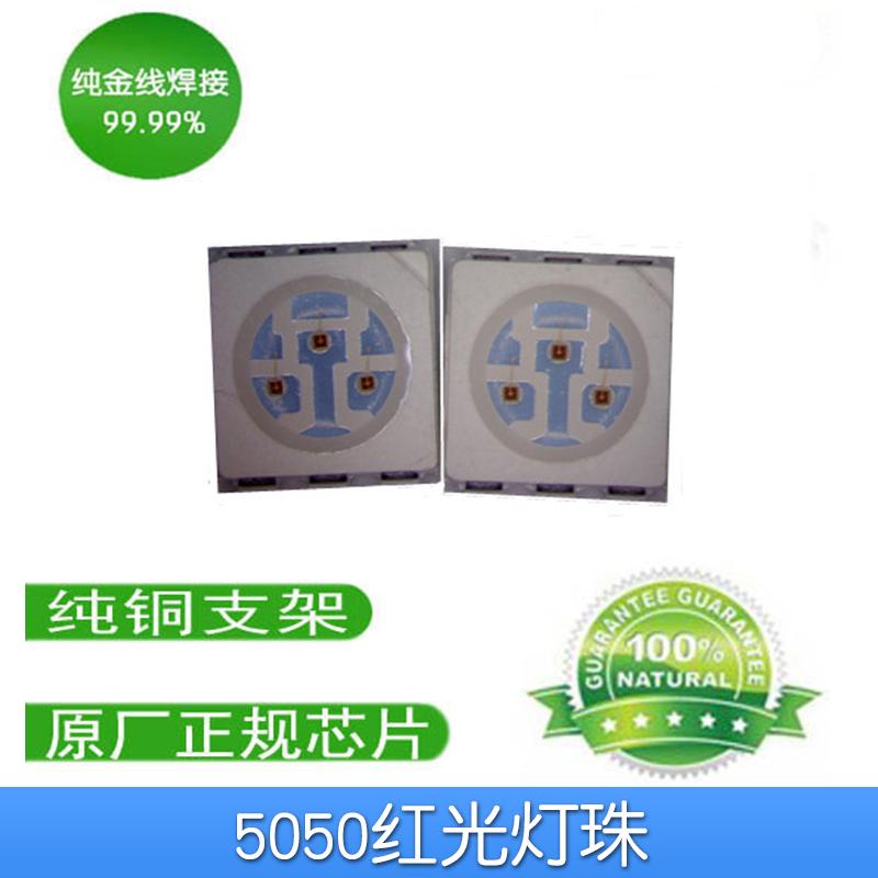 5050灯珠20-22LM性能好高品质低衰减 5050红光灯珠