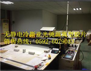 供应无静电离型转印胶片