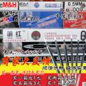 红黑红蓝色中性笔q7风速0.5mm子弹头可定做印名称logo中性笔芯