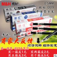 中性笔0.5水笔文具用品图片