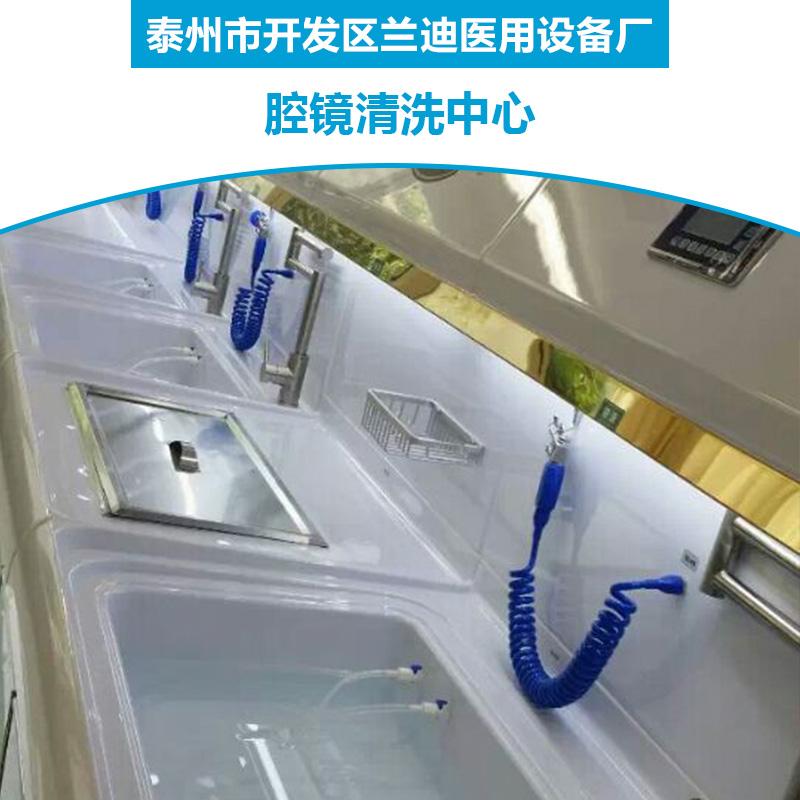 腔镜清洗中心玻璃一体化胃镜清洗工作站腔镜清洗系统厂家直销