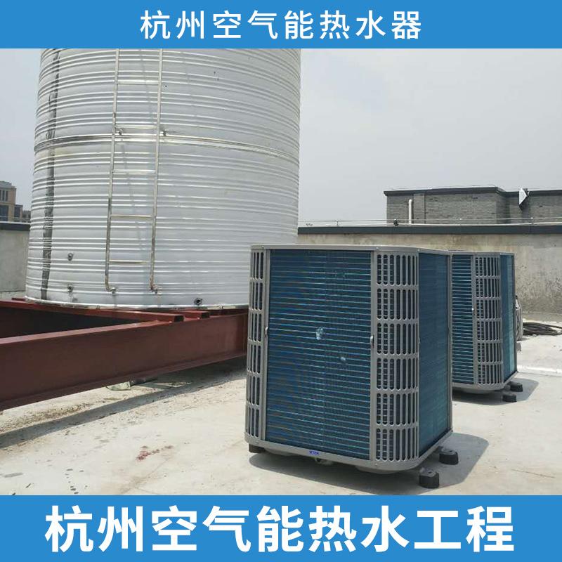 杭州空气能热水器工程图片/杭州空气能热水器工程样板图 (3)