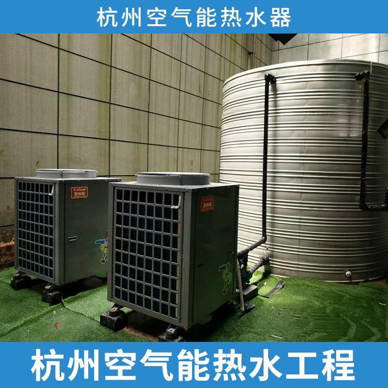 杭州空气能热水器工程图片/杭州空气能热水器工程样板图 (1)